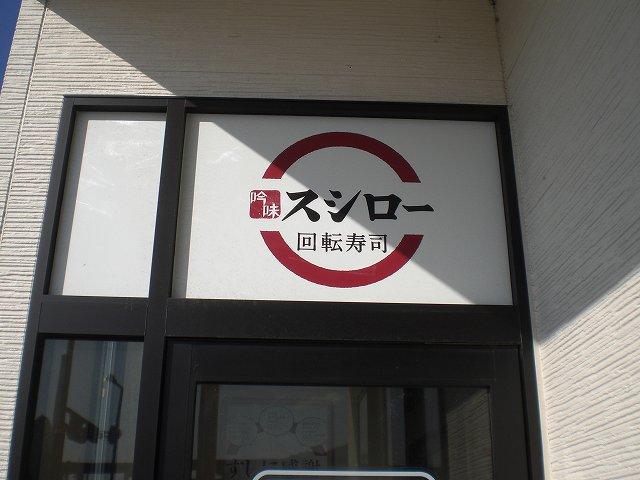 あきんどスシロー 八幡東田店