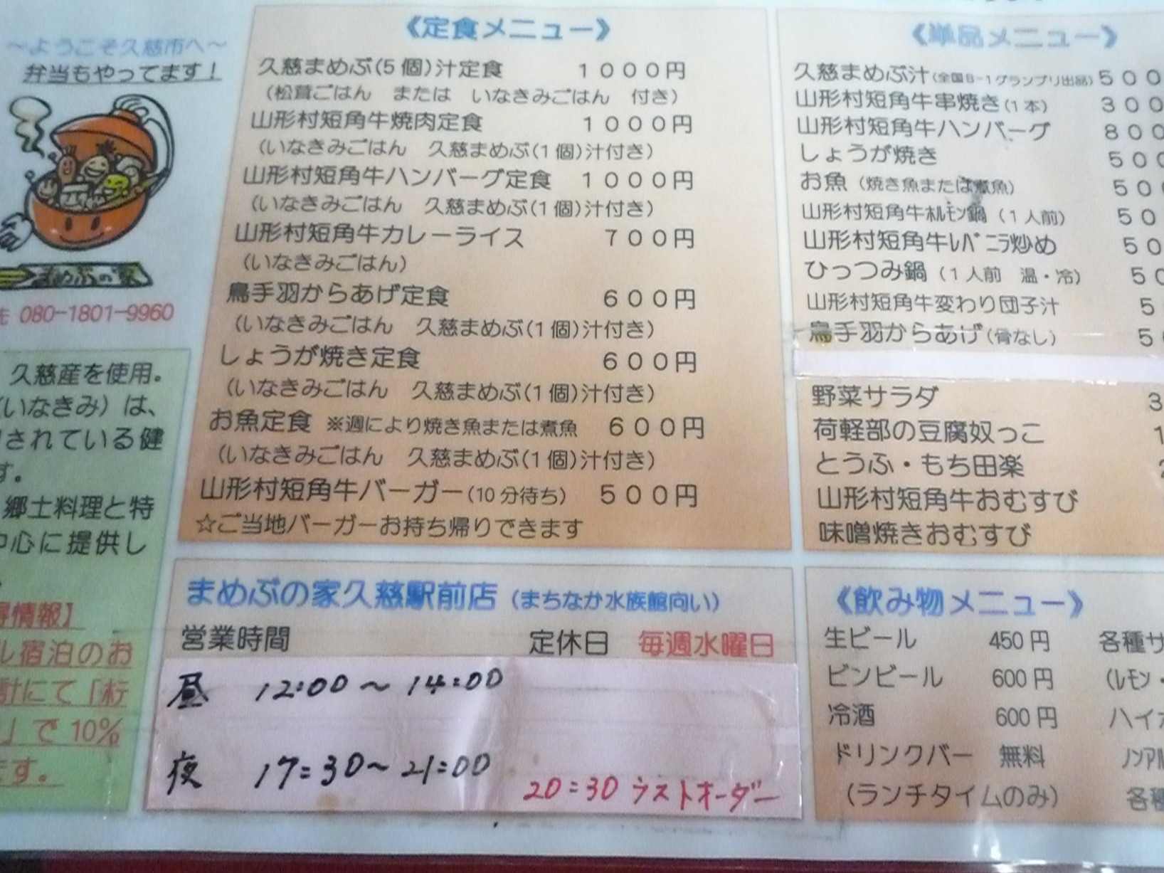まめぶの家 久慈駅前店