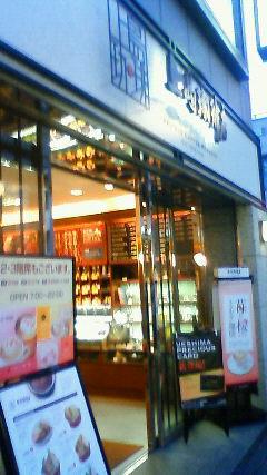 上島珈琲店  成城店