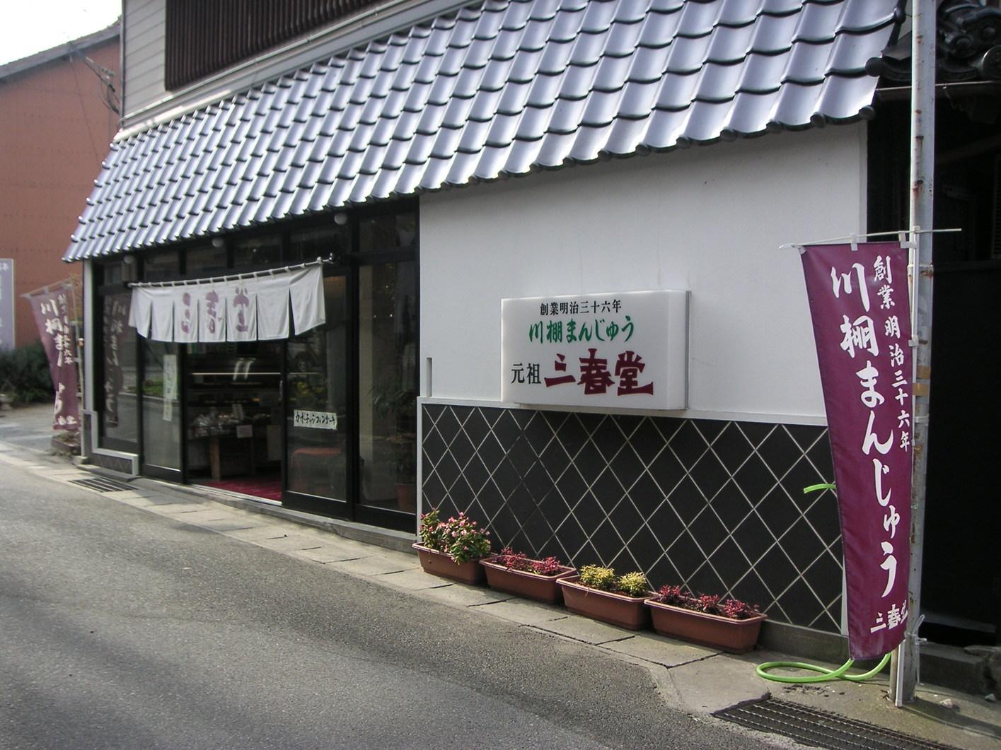 三春堂 本店