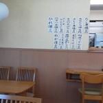 彩食亭やまだ - 201207 やまだ 店内①.jpg