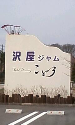 沢屋 軽井沢バイバス店