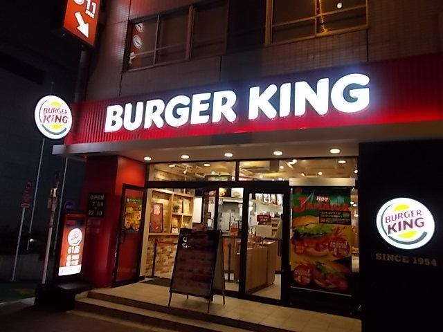 バーガーキング 四谷3丁目店