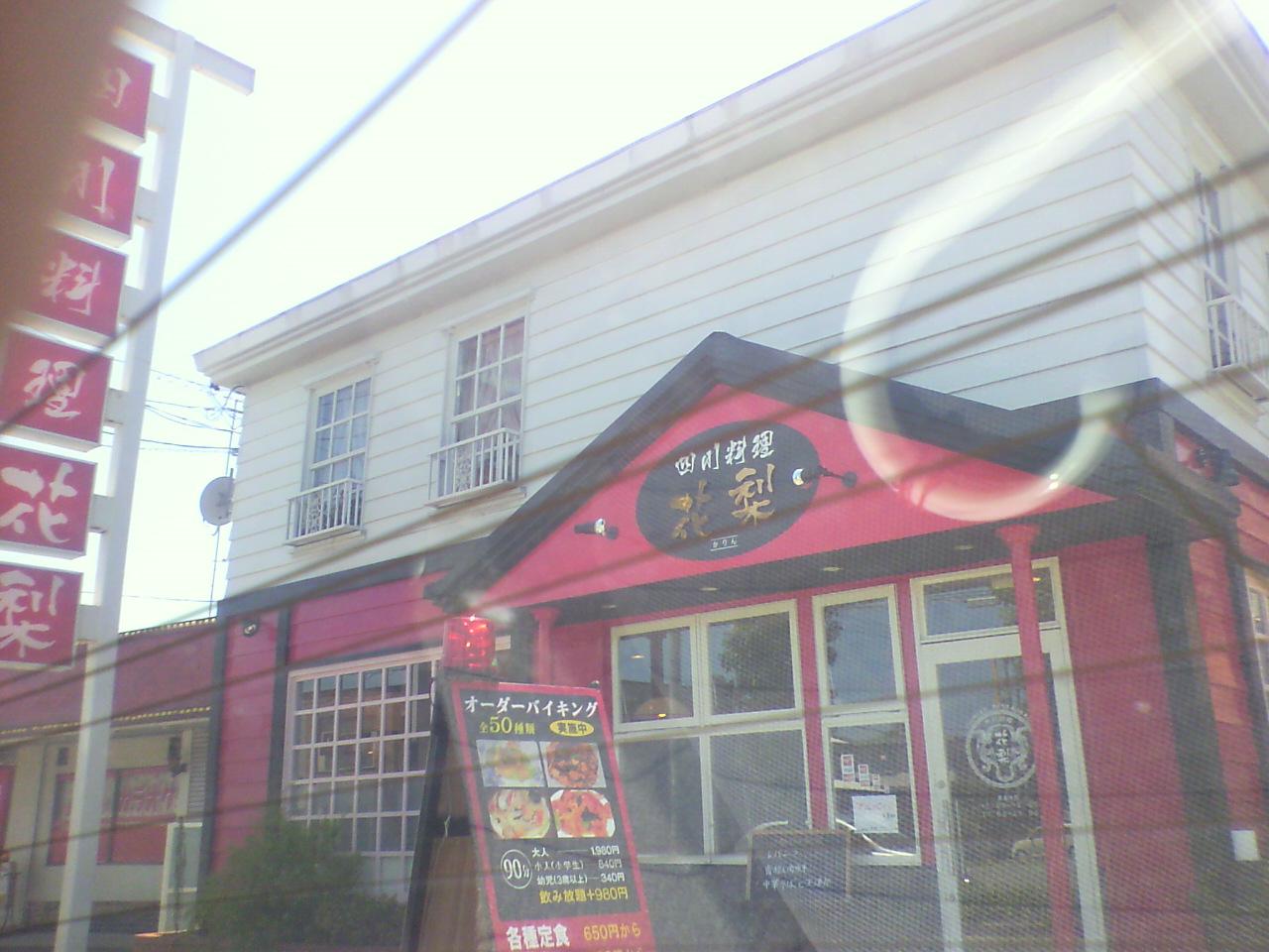 花梨 鳴門店