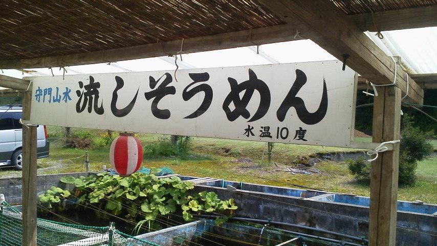 ドライブイン刈谷田