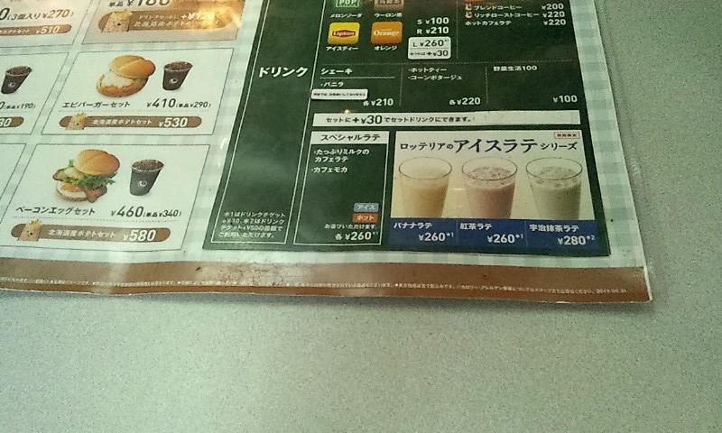 ロッテリア 別府駅店