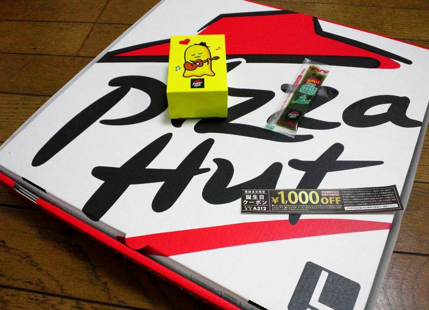 ピザハット 入谷店