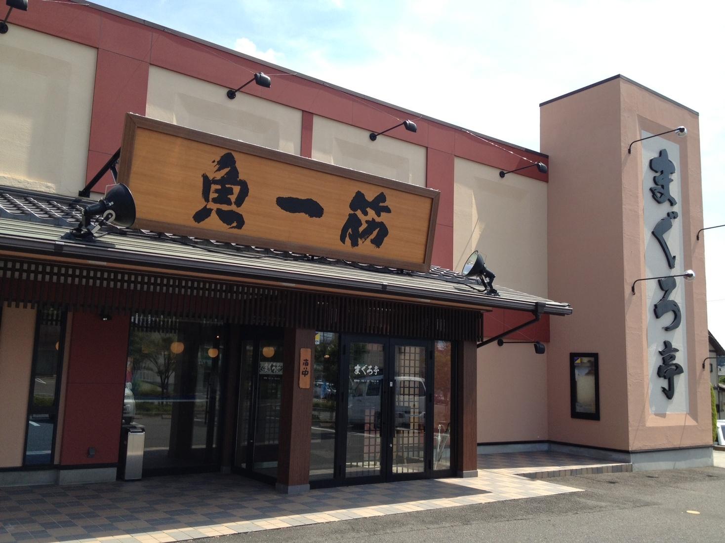 まぐろ亭 郡山八山田店