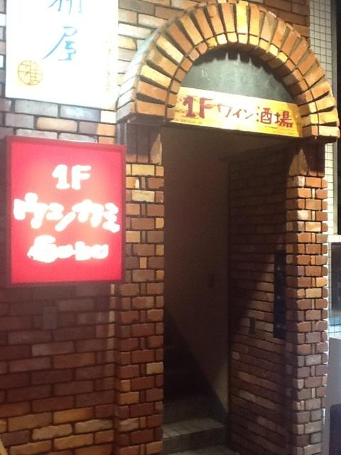 ワイン酒場ウシカミGabu 市ヶ谷店