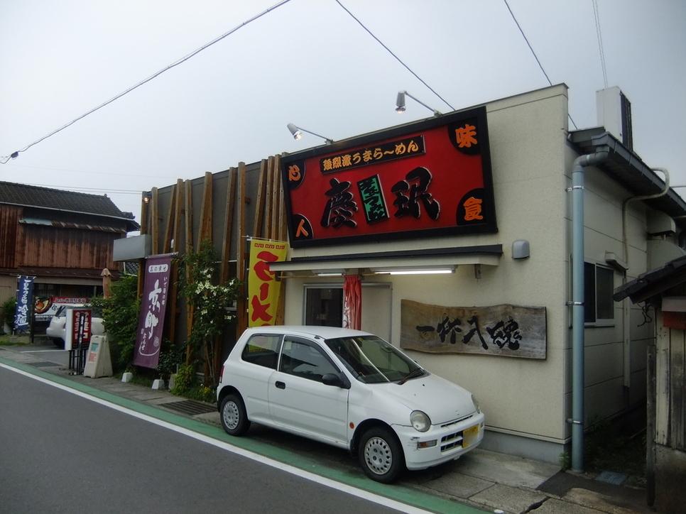 慶みん えびの本店