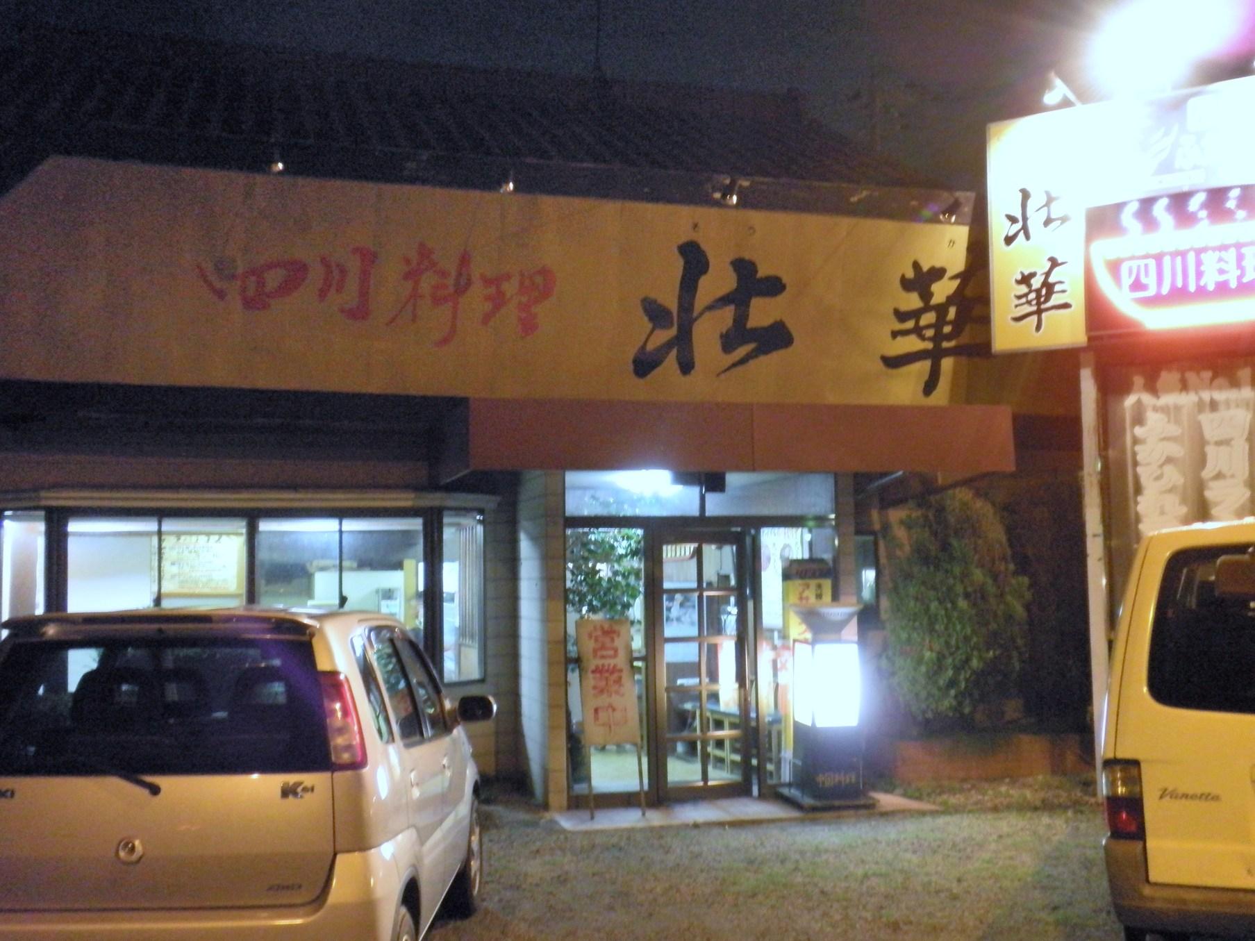 四川料理壮華