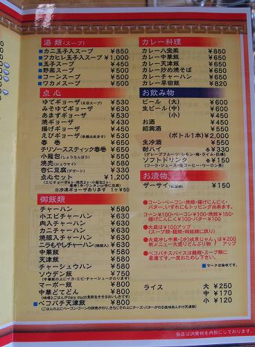 早田飯店 本店