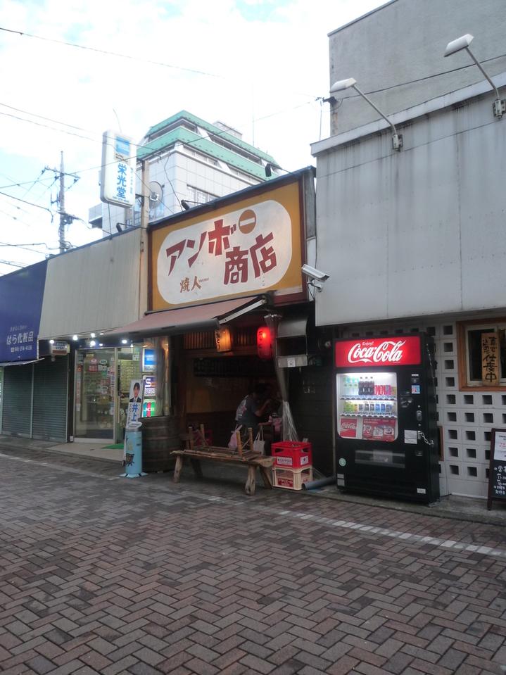 アンボ商店