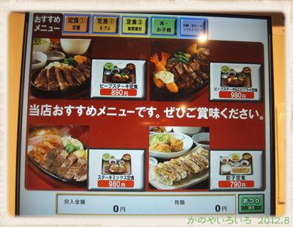 やよい軒 鹿屋寿店