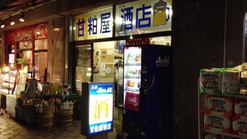 甘粕屋酒店