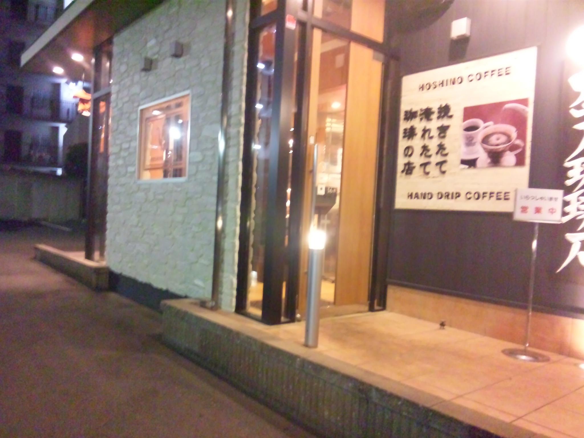 星乃珈琲店 大阪松原店