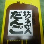 亀井製菓 - 坊っちゃんだんご