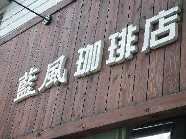 藍風珈琲店
