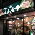肉屋の正直な食堂 - 新宿二丁目交差点すぐ