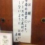 菊井かつ - お決まりのルールです