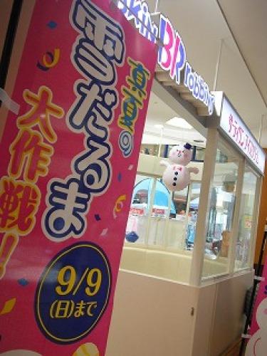 サーティワンアイスクリーム 松山フジグラン店