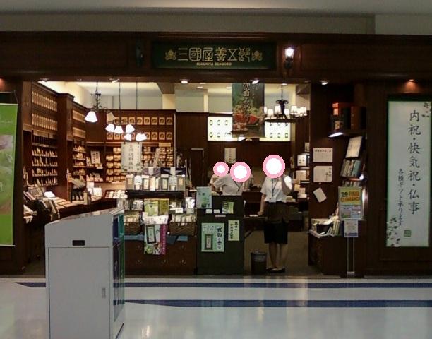三國屋善五郎 イオンモール川口前川店