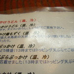 14252733 - 天ぷらは13時以降の方がヨリ美味しく頂けるのですネ!