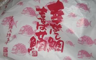 はぁ〜と鯛焼  総本店
