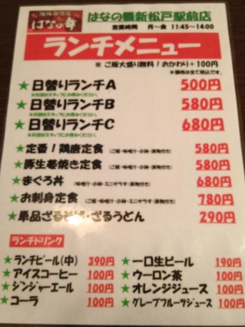 はなの舞 新松戸駅前店