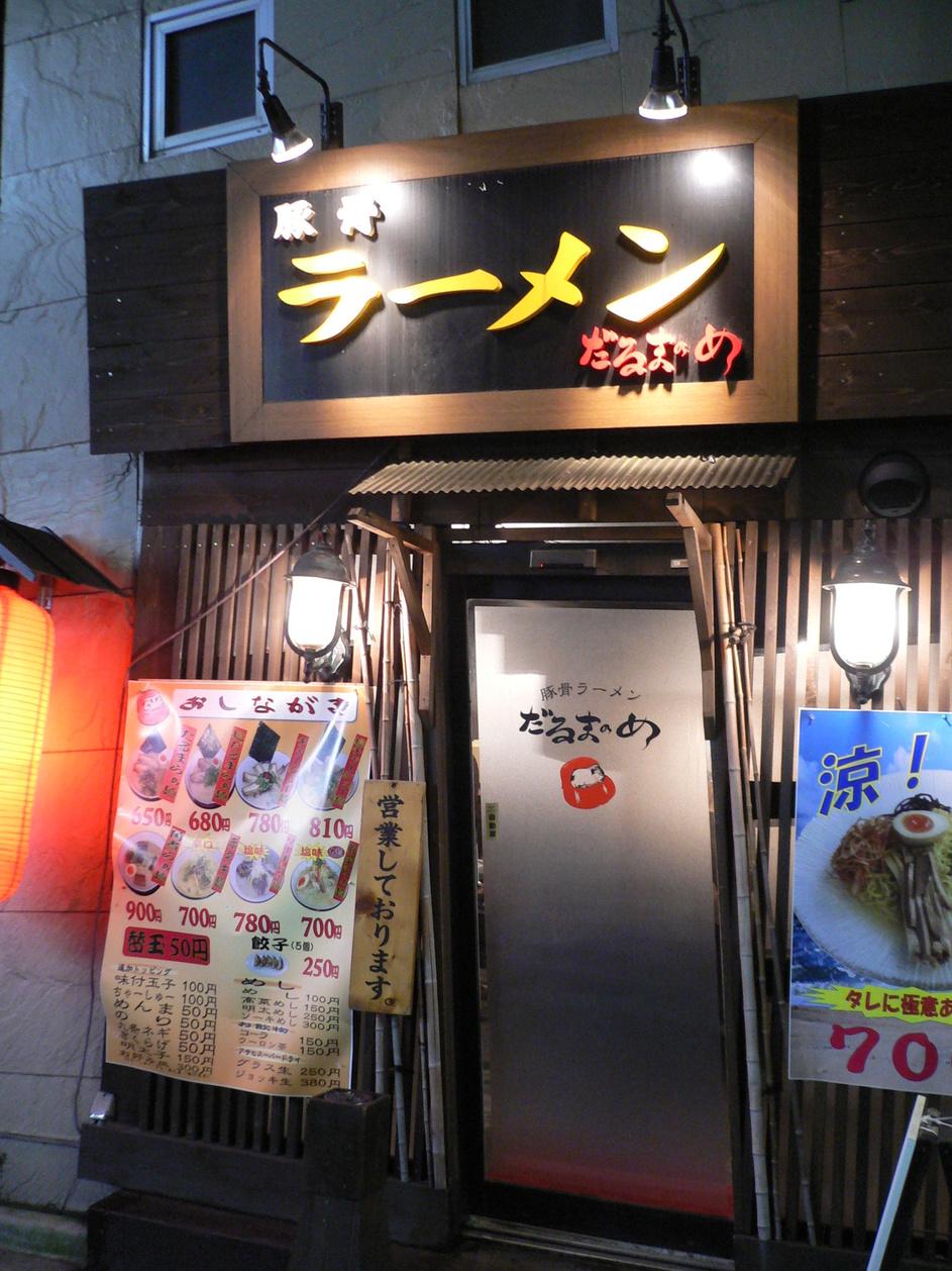 だるまのめ  狛江駅前店