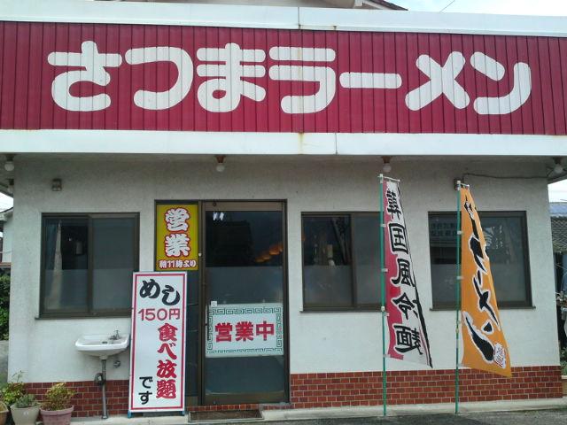 さつまラーメン 玖珠店