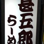 甚五郎らーめん -