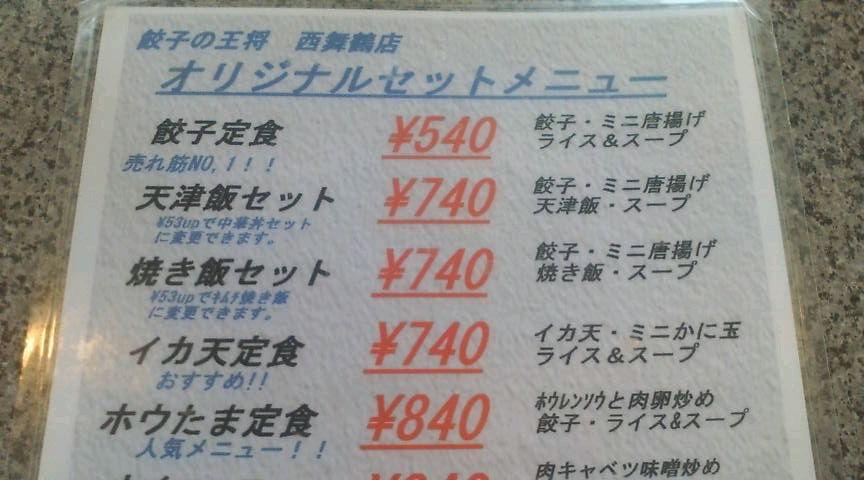 餃子の王将 西舞鶴店