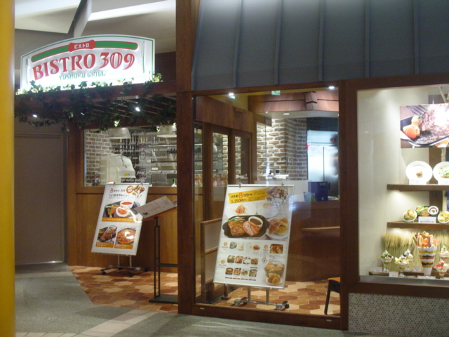 ビストロ 309 ユニバーサル・シティウォーク店