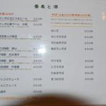 14301211 - 蕎麦と酒のメニュー