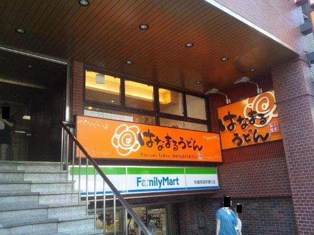 はなまるうどん 秋葉原昭和通り店