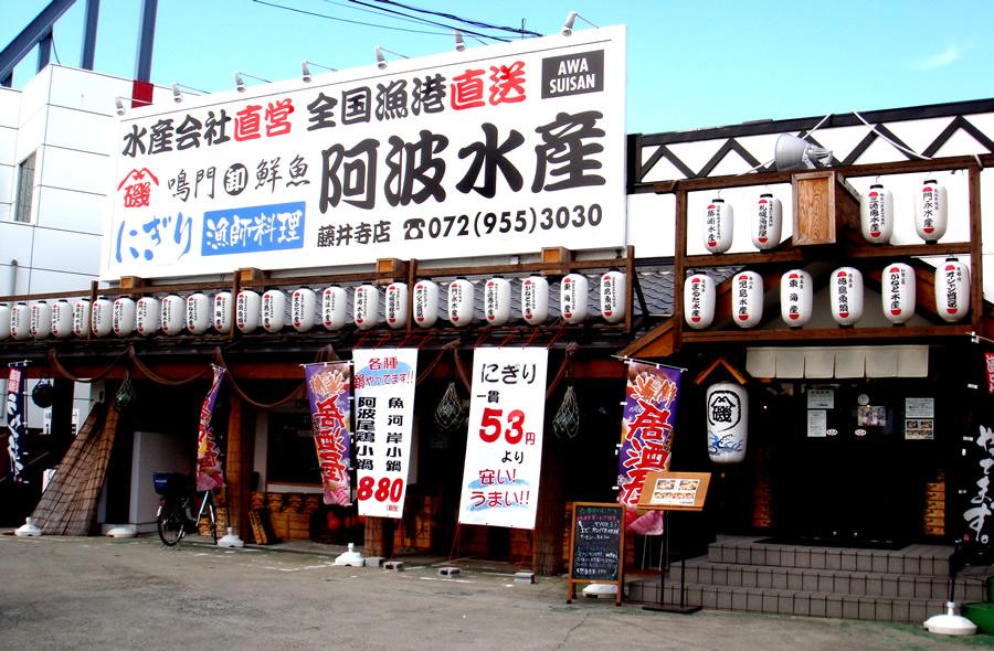 阿波水産 藤井寺店