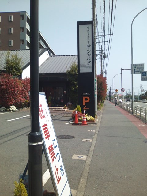 サンマルク 金沢八景店