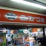 みかづき 万代店 -