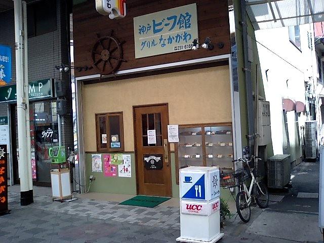 神戸ビーフ館 グリルなかがわ