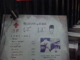 韓国居酒屋 ぱぼ