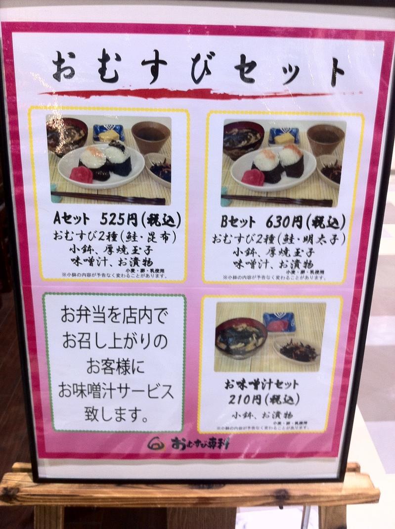 おむすび専科 イオン津田沼店
