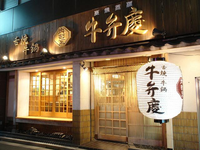 https://tabelog.ssl.k-img.com/restaurant/images/Rvw/14352/640x640_rect_14352479.jpg