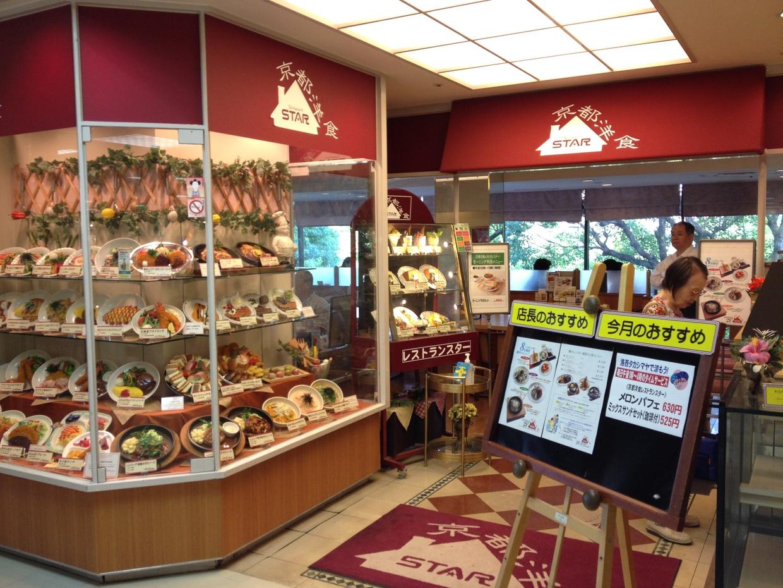 京都洋食レストラン スター  高島屋洛西店