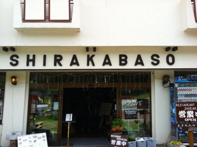 レストラン シラカバ