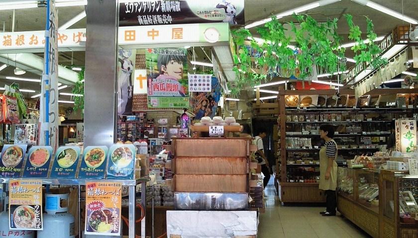 田中屋土産物店