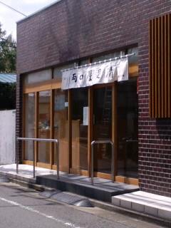 両口屋是清 東京支店