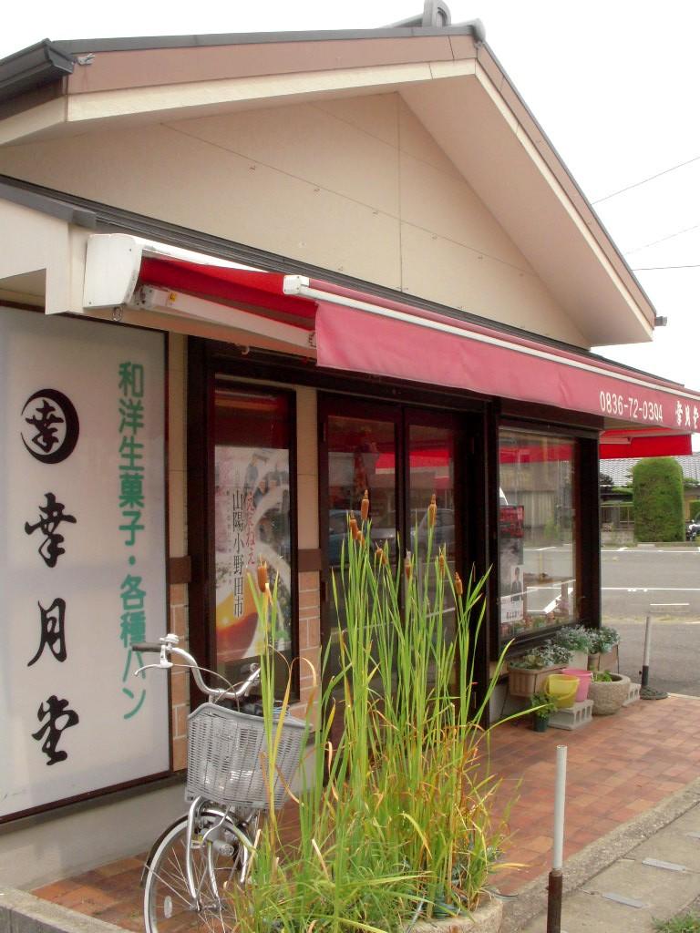 幸月堂 駅前支店