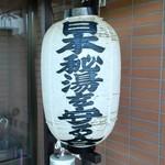 須川高原温泉 - 日本秘湯を守る会にふさわしい素晴らしい泉質
