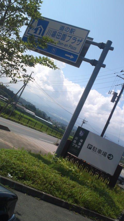 川場物産センター